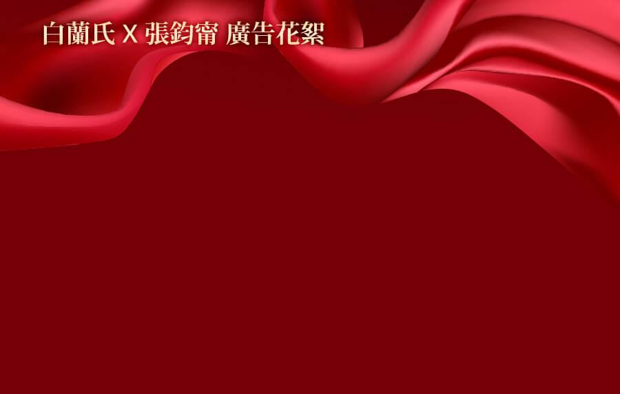 白蘭氏X張鈞甯 廣告花絮