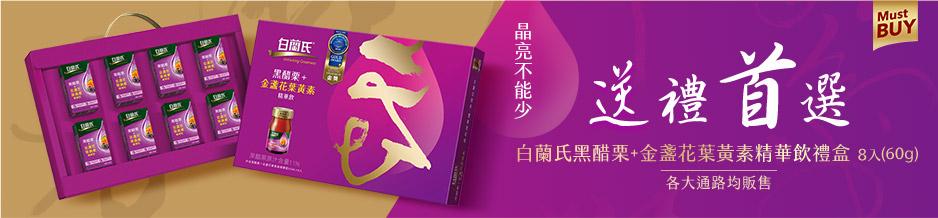 白蘭氏黑醋栗+金盞花葉黃素精華飲禮盒