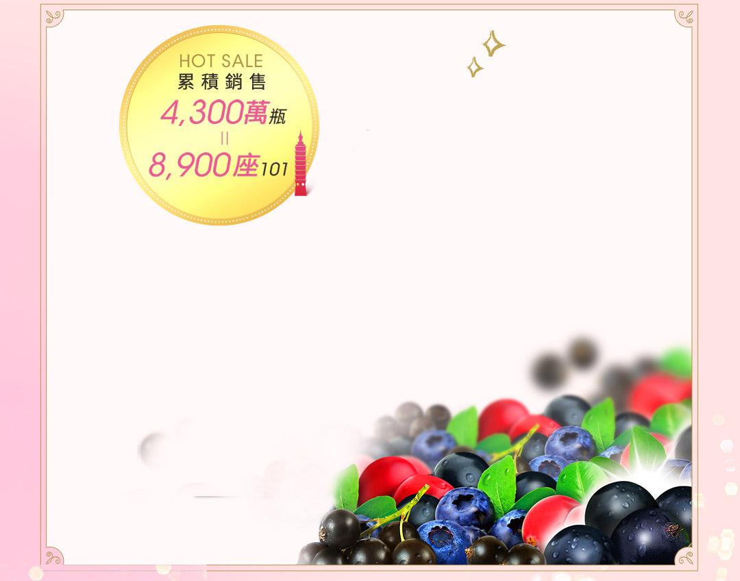 累積銷售2100萬瓶=4500座101